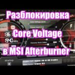 core voltage msi afterburner