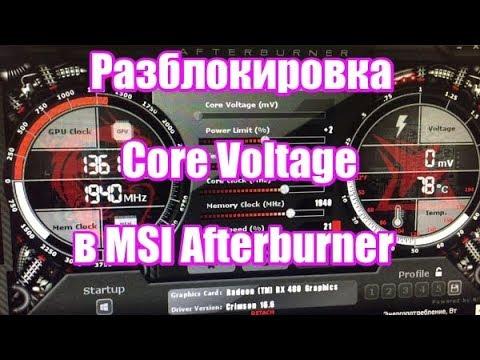 core voltage msi afterburner