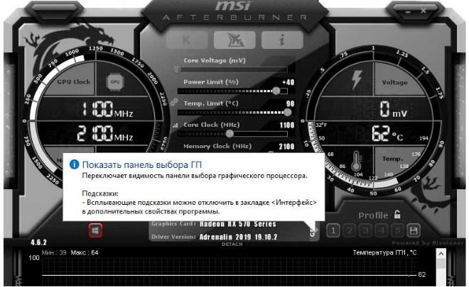 Настройка MSI Afterburner для майнинга: основные тонкости