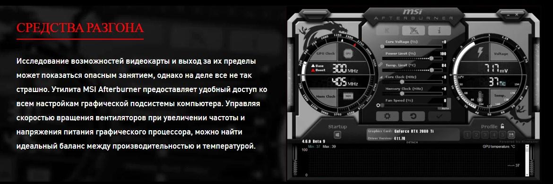 Как безопасно разогнать видеокарту: гайд по разгону MSI Afterburner