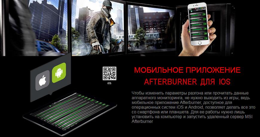 Скачать мобильное приложение Afterburner для iOS